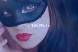 Embedded thumbnail for 22 ДЕКАБРЯ | #МАСКА | PROMO