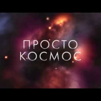 Embedded thumbnail for 24 МАРТА | #COSMOS | PROMO