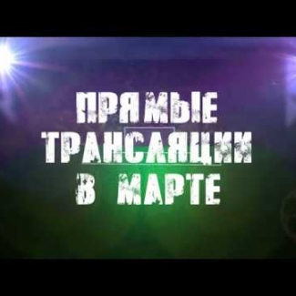 Embedded thumbnail for ТРАНСЛЯЦИИ #ФУТБОЛ | МАРТ